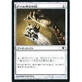 マジック:ザ・ギャザリング 【グール呼びの鈴/Ghoulcaller's Bell】【コモン】 ISD-224-C ≪イニストラード収録≫