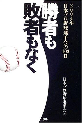 勝者も敗者もなく—2004年日本プロ野球選手会の103日間