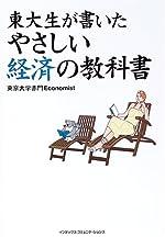 東大生が書いたやさしい経済の教科書