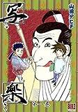 写楽 / 山田 タヒチ のシリーズ情報を見る