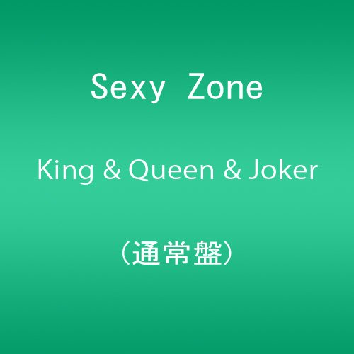 King & Queen & Joker (通常盤)