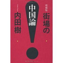 内田樹「増補版 街場の中国論」