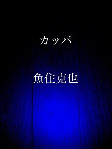 kappa-japanese-edition