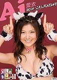愛衣  2009年カレンダー