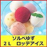ロッテソルベ【業務用アイス】 ゆず(2リットル)