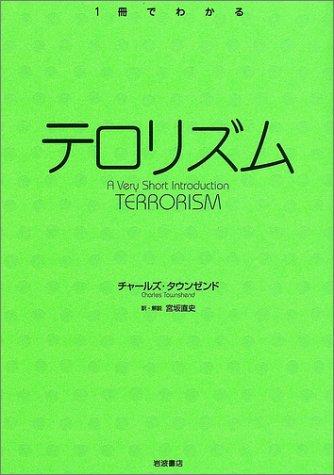 テロリズム (〈1冊でわかる〉シリーズ)