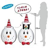 【クリスマスエアブロウ】ペンギンオンスノーマン  / お楽しみグッズ(紙風船)付きセット [おもちゃ&ホビー]