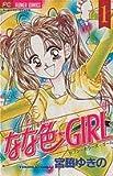 なな色★girl 1 (フラワーコミックス)