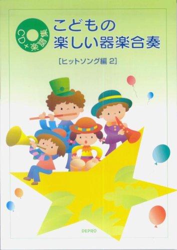 CD+楽譜集 こどもの楽しい器楽合奏 [ヒットソング編2]