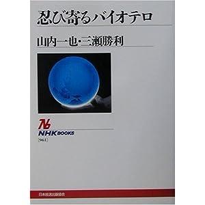 忍び寄るバイオテロ (NHKブックス)
