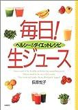 ヘルシー&ダイエットレシピ 毎日!生ジュース (商品イメージ)