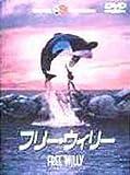 フリー・ウィリー [DVD]