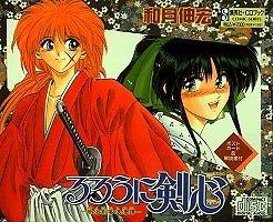 るろうに剣心 明治剣客浪漫譚 和月伸宏[CD]
