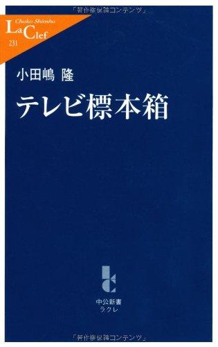小田嶋隆『テレビ標本箱』