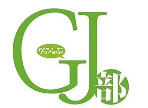GJ部 りぴーと!  でぃすく [Blu-ray]