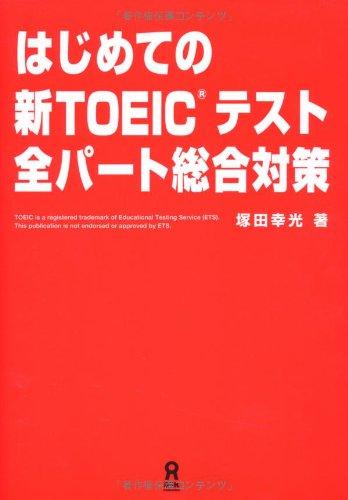CD付 はじめての新TOEIC テスト 全パート総合対策 (はじめての新TOEICテストシリーズ)