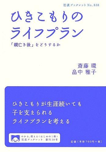 ひきこもりのライフプラン――「親亡き後」をどうするか (岩波ブックレット)