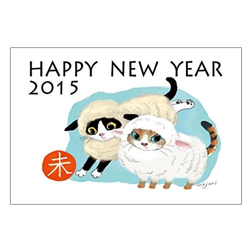 2015年お年玉つき 猫年賀はがき5枚セット【二匹のひつじ猫】