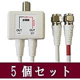 デジタル放送対応 アンテナ分波器 2.5C ケーブル一体型 50cm 地デジ・BS・CS 対応 F型コネクター(ネジ式)3重シールド 白:5本