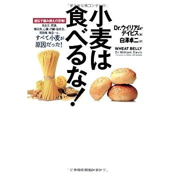 小麦は食べるな!