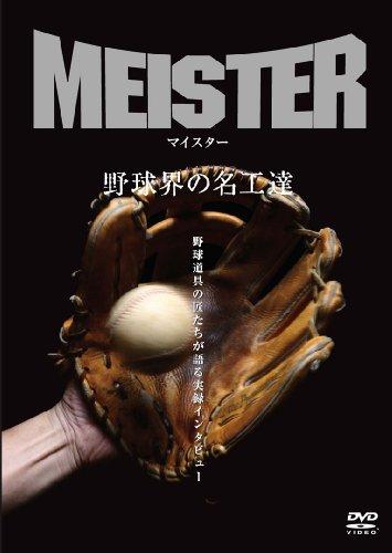 マイスター ~野球界の名工達~ [DVD]