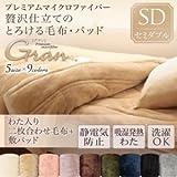 IKEA・ニトリ好きに。プレミアムマイクロファイバー贅沢仕立てのとろける毛布・パッド【gran】グラン 発熱わた入り2枚合わせ毛布+敷パッド セミダブル | ディープグリーン