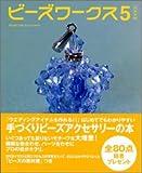 ビーズワークス—手づくりビーズアクセサリーの本 (5) (実用百科—Handmade accessories)