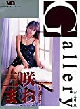 Gallery 三咲まお [DVD]