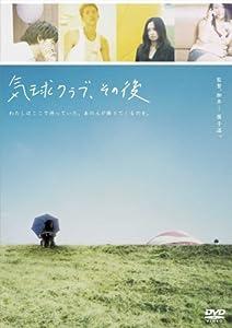 気球クラブ、その後 [DVD]