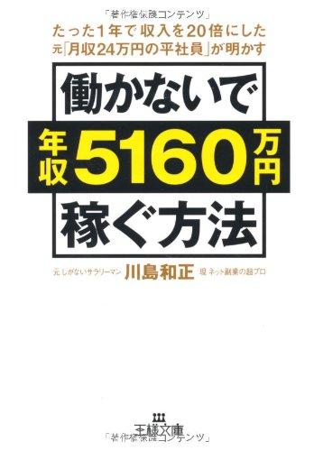 働かないで年収5160万円稼ぐ方法 (王様文庫) 川島 和正 三笠書房