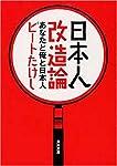 日本人改造論―あなたと俺と日本人 (角川文庫)