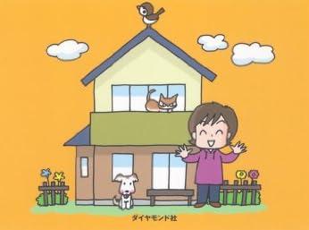 マンガ はじめて家を建てました!