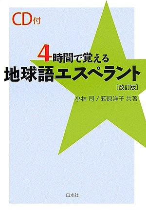 4時間で覚える地球語エスペラント CD付