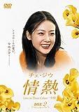 チェ・ジウ 情熱 Love in Three Colors -有情- BOX 2 [DVD]