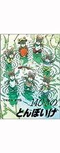 14ひきのとんぼいけ (14ひきのシリーズ)
