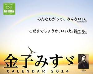 インプレスカレンダー2014 金子みすゞCALENDAR 2014 ([カレンダー])