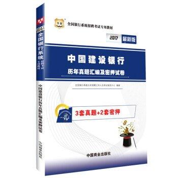 china-plans-2017-national-banking-system-recruitment-examination-dedicated-teaching-material-china-c