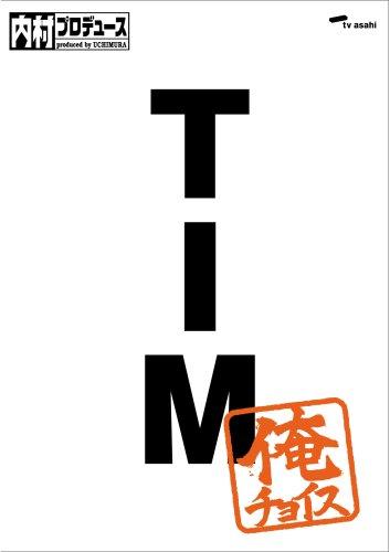 内村プロデュース~俺チョイス TIM~俺チョイス [DVD]