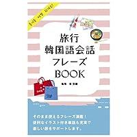 旅行韓国語会話フレーズBOOK
