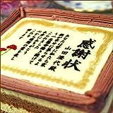 ロイヤルガストロ ケーキ で 感謝状 5号 カーネーション 母の日 名入れ