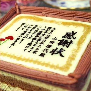 遅れてごめんね母の日ギフト 母の日限定ケーキで感謝状 5号サイズ 名入れ