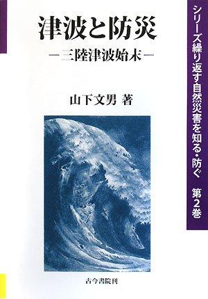 津波と防災—三陸津波始末 (シリーズ繰り返す自然災害を知る・防ぐ)