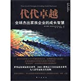 img - for Books generations of family business governance excellence: outstanding growth of the family business wisdom(Chinese Edition) book / textbook / text book