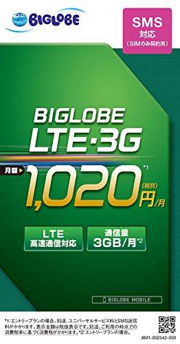 BIGLOBE LTE・3G【SMS機能付き】SIM 月額1,020円(税別)~(ナノ、マイクロ、標準)