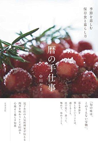 季節を慈しむ保存食と暮らし方 暦の手仕事