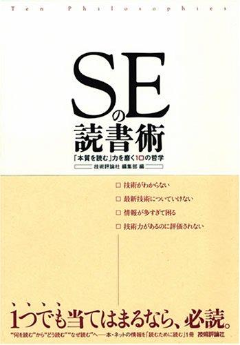 SEの読書術 -「本質を読む」力を磨く10の哲学