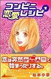 コンビニ恋愛レシピ / 松本 小夢 のシリーズ情報を見る