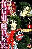 代官山呪い屋st. 1 (ボニータコミックス)