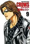 クローズ 完全版 第9巻 2006年10月06日発売