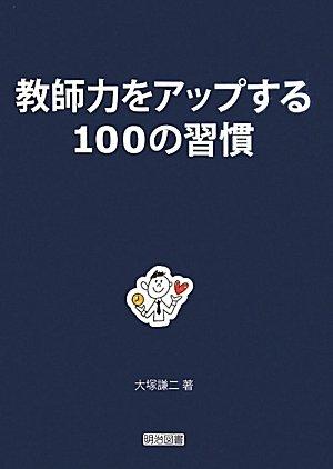 教師力をアップする100の習慣